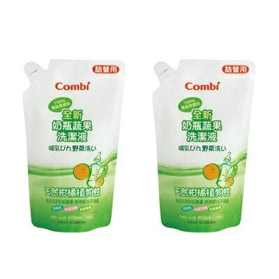 Combi新奶瓶蔬果洗潔液補充包促銷組