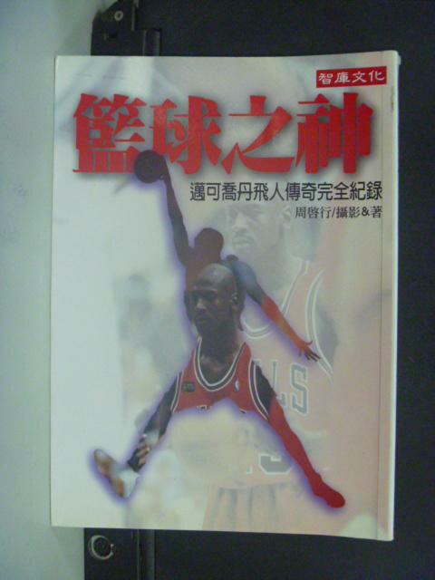 【書寶二手書T2/傳記_NKO】籃球之神-麥可喬丹飛人傳奇完全紀錄_周啟行