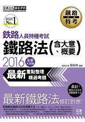 【全新重點/法令/試題】2016鐵路法(含概要、大意)【佐級、員級、高員級均適用】 - 限時優惠好康折扣
