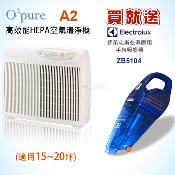 Opure A2 高效能HEPA空氣清淨機(阿肥機)【送伊萊克斯手持式吸塵器ZB5104】【Honeywell 16600 可參考】