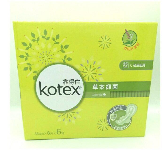 靠得住 kotex 靠得住草本抑菌系列衛生棉 35公分  一箱6包 一包8片 生理期 衛生棉 夜用 2