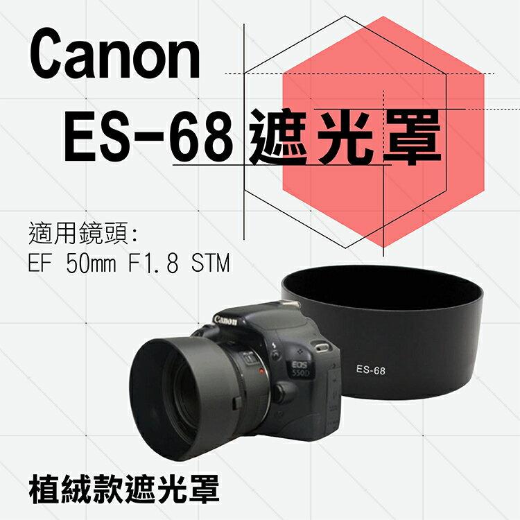 攝彩@Canon 植絨款ES-68碗公 遮光罩 EF-50mm F1.8 STM 佳能 太陽罩 攝影 現貨 可反扣