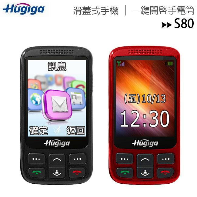 Hugiga S80大按鍵大字體大鈴聲滑蓋式手機◆送腰掛皮套+8G記憶卡