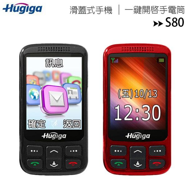 HugigaS80大按鍵大字體大鈴聲滑蓋式手機◆送腰掛皮套+8G記憶卡