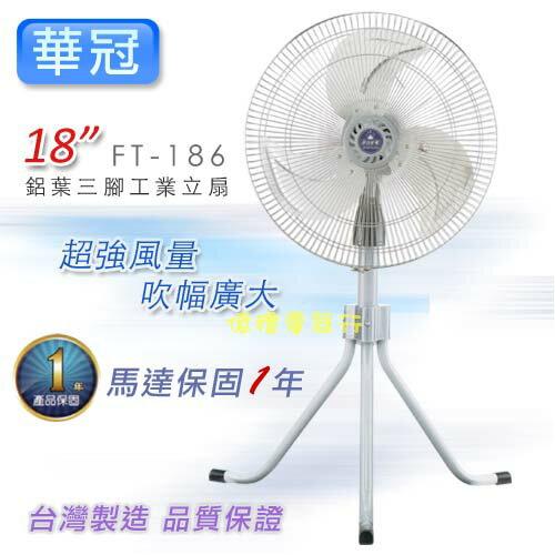 【億禮3C家電館】華冠18吋工業用扇FT-186.高密度護網.台灣製造品質有保證