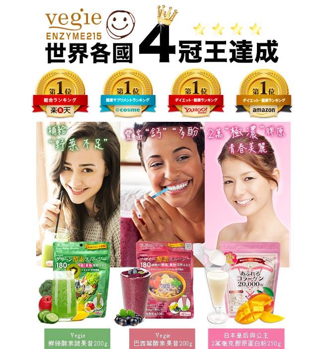 Vegie鮮綠酵素/巴西莓/日本皇后與公主膠蛋粉任選1款 出清效期 201710
