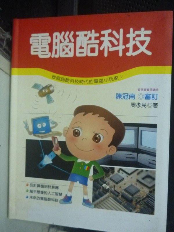 【書寶二手書T9/少年童書_IMZ】電腦酷科技 : 做個超酷科技時代的電腦小玩家_周孝明