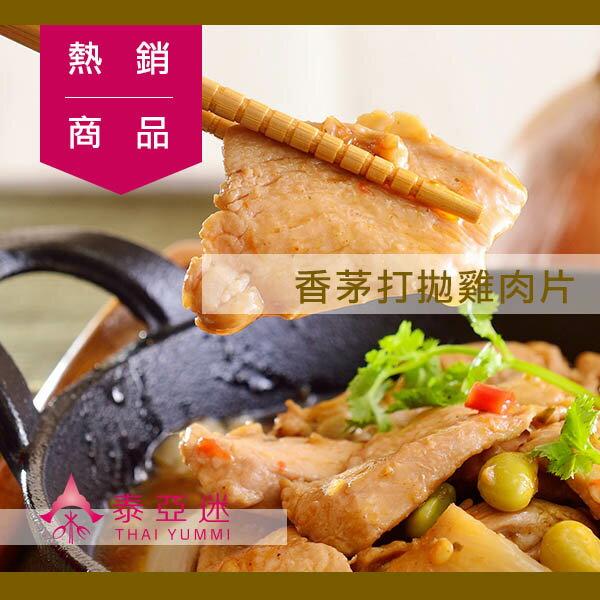 ~單品~香茅打拋雞肉片~微辣  1人份  200g  包~泰亞迷~ 美食、泰式料理包、5分