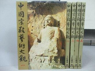 【書寶二手書T5/藝術_XCX】中國宗教藝術大觀_1~5冊合售