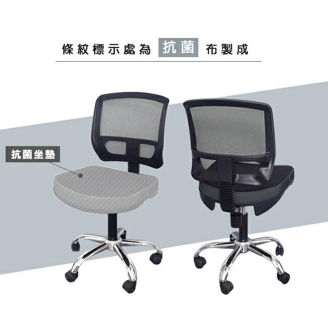 抗菌 / 防臭 / 電腦椅 Canon 獨家日本大和抗菌防臭 鐵腳電腦椅 / 辦公椅【A08760】凱堡家居 4