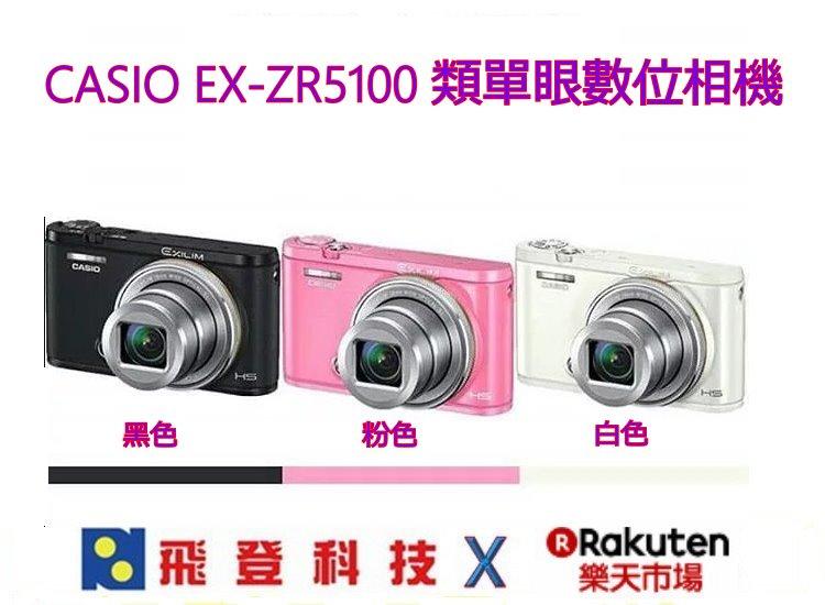 CASIO EX~ZR5100 美肌升級版 單機 19mm超廣角 五軸防手震 內建WIFI