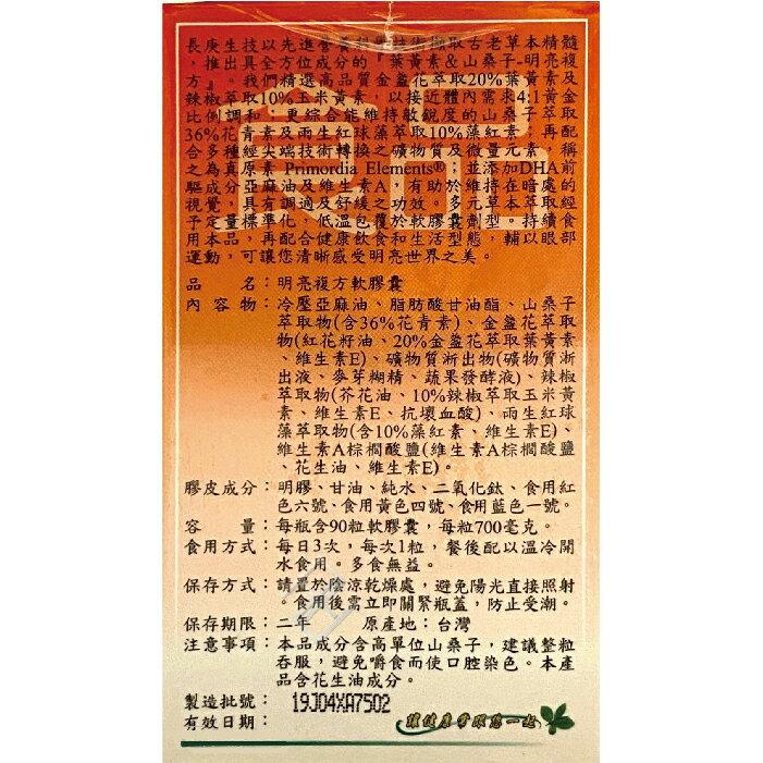 長庚生技 明亮複方 葉黃素&山桑子(90粒 / 瓶) 2