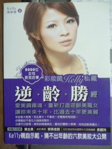 【書寶二手書T4/美容_QCD】5000位女性教我的事:彩妝師Kelly私藏逆齡勝經_陳寧慧