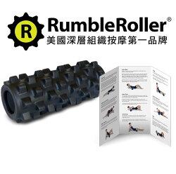 Rumble Roller 深層按摩滾輪 狼牙棒 短版31cm 強化版硬度 代理商貨 正品 送MIT厚底襪【樂買網】