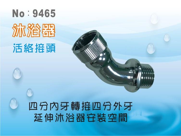 【龍門淨水】活絡接頭 沐浴器淨水器使用轉向接頭 洗澡 潔膚 蓮蓬頭(9465)