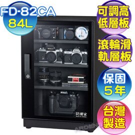 【免運*贈鏡頭軟墊】防潮家 84L FD-82CA電子防潮箱