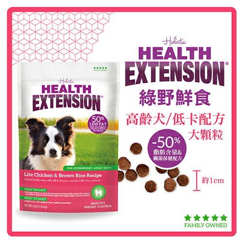 【力奇】綠野鮮食高齡犬低卡配方(大顆粒)-4LB磅(1.8KG)-630元>可超取(A001A09)