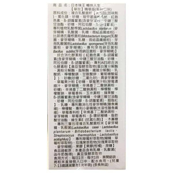 日本味王暢快人生纖暢益菌 草玫口味 30袋入 / 盒◆德瑞健康家◆APP領券9折→優惠券代碼【08CP2000B】 2