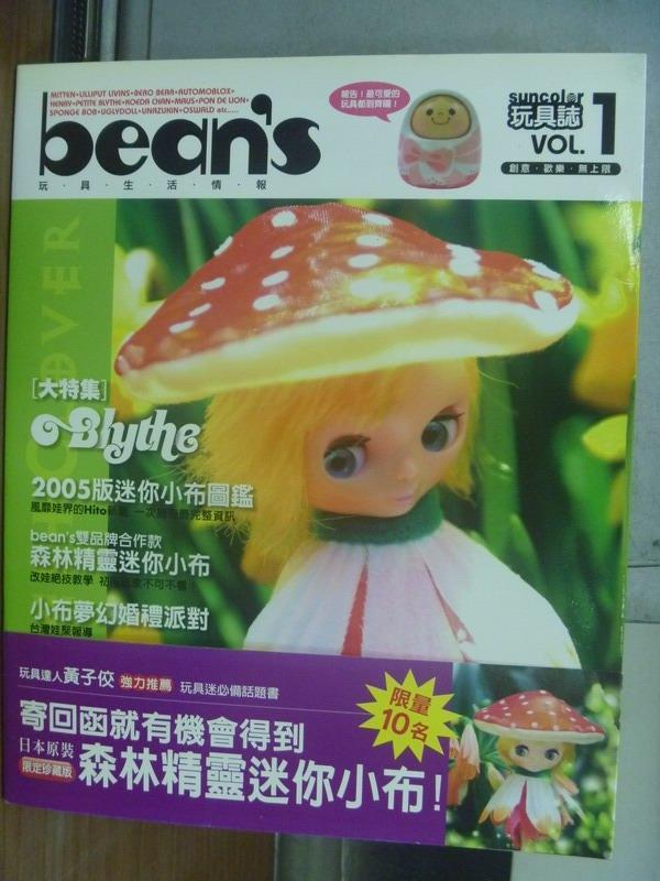 【書寶二手書T7/嗜好_PDX】bean's玩具誌_Vol.1_2005版迷你小布圖鑑等
