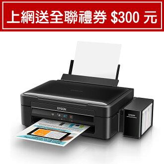 EPSON L360 高速三合一連續供墨印表機+四色墨水一組【9/30前可升級兩年保*加贈全聯禮卷300元】另有 L120/L220/L310/L365/L455