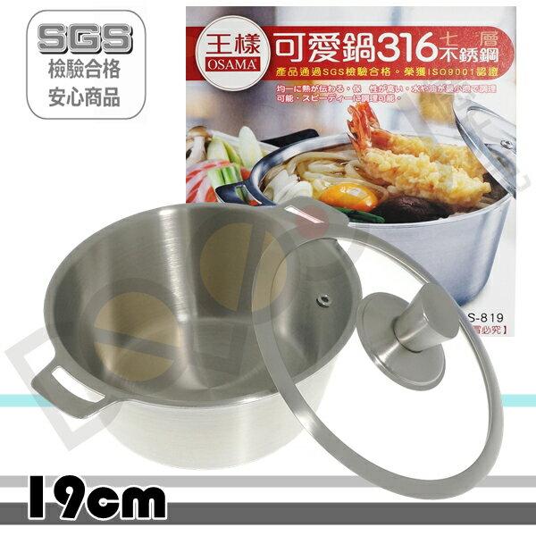 王樣 19cm可愛鍋/附玻璃蓋 KS-819 #316不鏽鋼 七層不鏽鋼 台灣製 KS-819 4713106391328