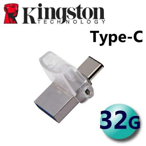 Kingston 金士頓 32GB DTDUO3C Type-C USB3.1 雙傳輸 隨身碟