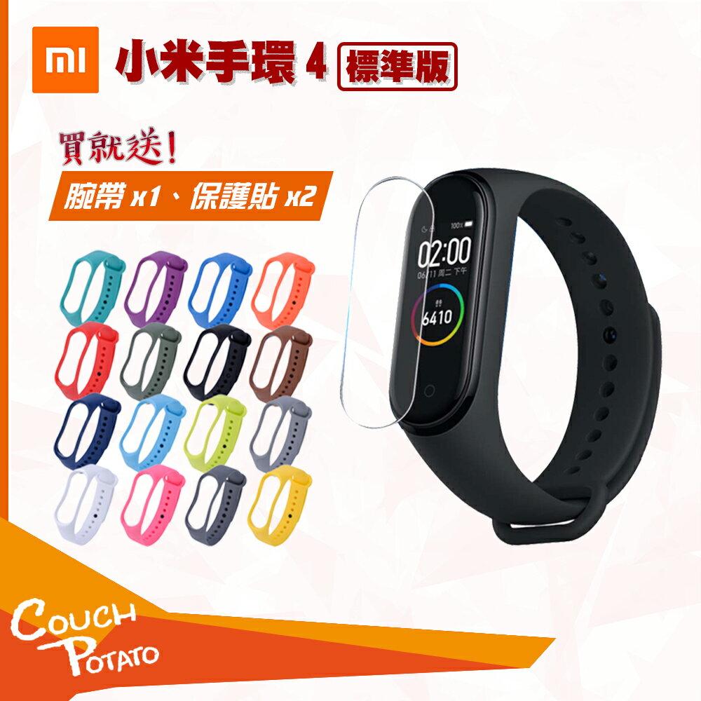 [MI] 新品上市 小米手環4 標準版 運動手環 50米防水 全彩屏 6軸傳感器 鬧鐘睡眠檢測 心律預警 來電訊息