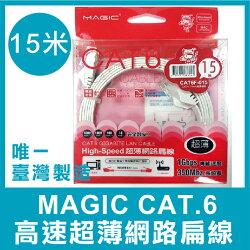 【台灣製造】 MAGIC CAT.6 高速 超薄 網路 扁線 15米 網路線 網路傳輸線 網路扁線 超薄扁線 高速傳輸