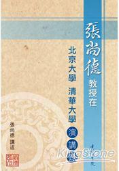 張尚德教授在北京大學,清華大學演講錄