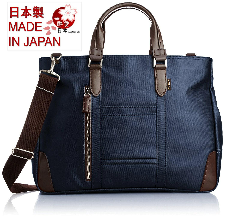 醉愛·日本-日本製時尚托特包
