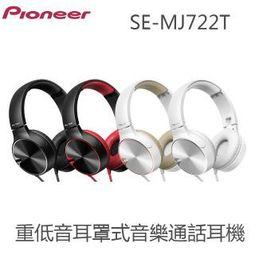 PIONEER 先鋒 重低音耳罩式音樂通話耳機 便攜‧時尚‧重低音 SE-MJ722T 公司貨 0利率 免運費
