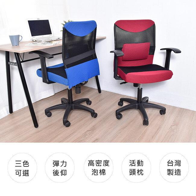 電腦椅 / 椅子 / 辦公椅  透氣高靠背厚腰墊電腦椅 熱銷破萬 免運 台灣製造【A10124】 4
