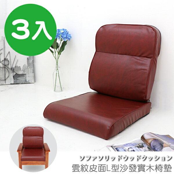 坐墊椅墊木椅墊《3入-雲紋皮面L型沙發實木椅墊》-台客嚴選