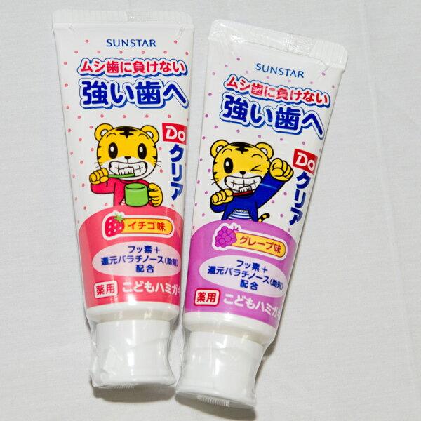 巧虎幼兒兒童牙膏70g一支日本製日本SUNSTAR出品