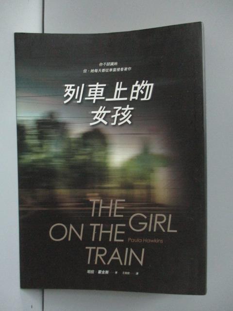 【書寶二手書T1/翻譯小說_LIV】列車上的女孩_珀拉霍金斯