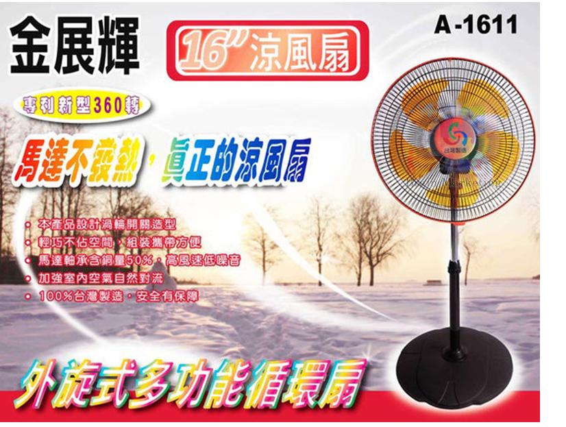 【尋寶趣】金展輝 八方吹 16吋 涼風扇(3入) 360轉 風量大 電扇 電風扇 桌扇 台灣製 立扇A-1611-X3 2