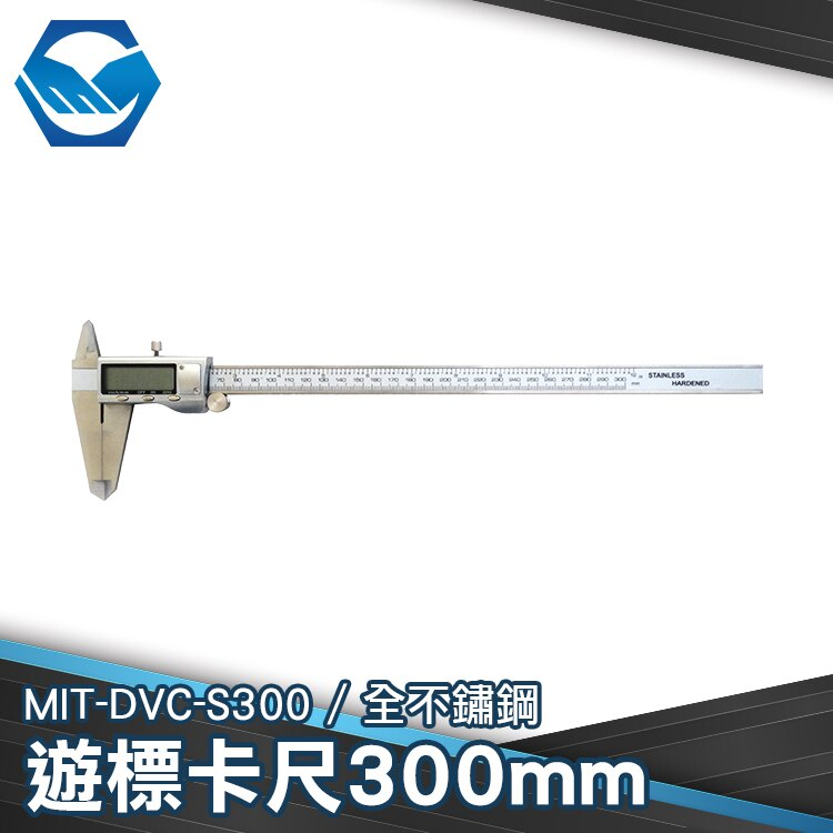 工仔人 尺規測量工具卡尺 不鏽鋼材質 機械帶表 附表卡尺 300mm MIT-DVC-S300