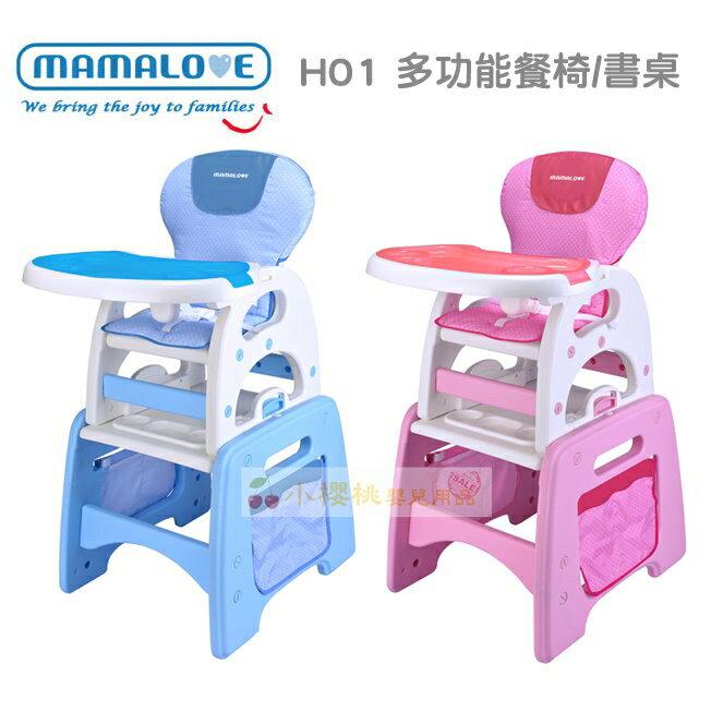 MAMALOVE--H01 兒童多功能餐椅 書桌