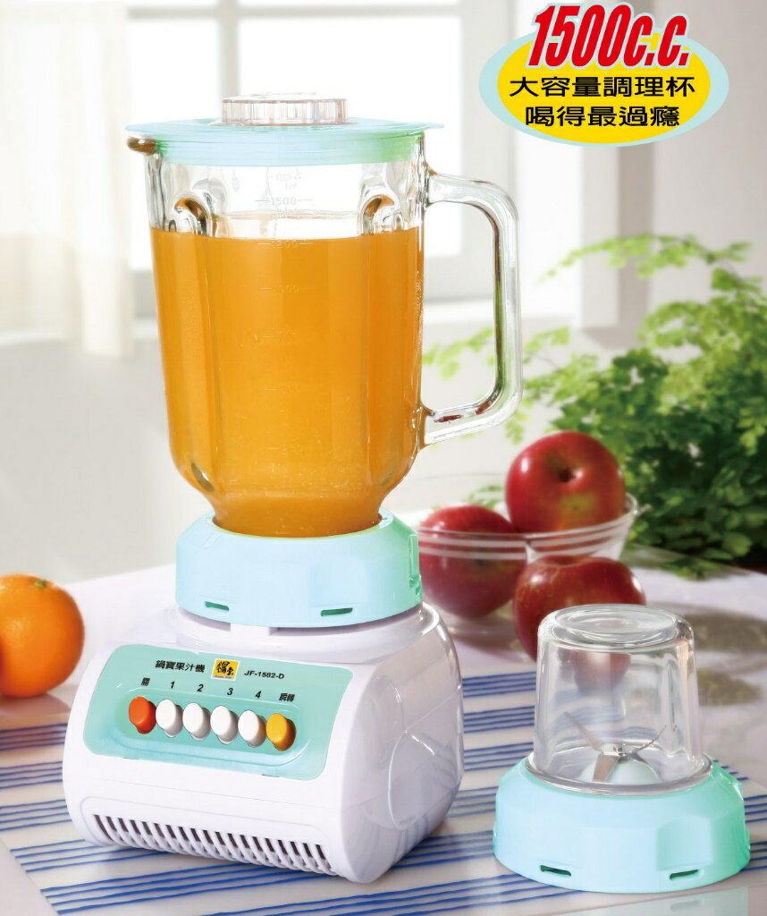 鍋寶果汁機JF-1582-D