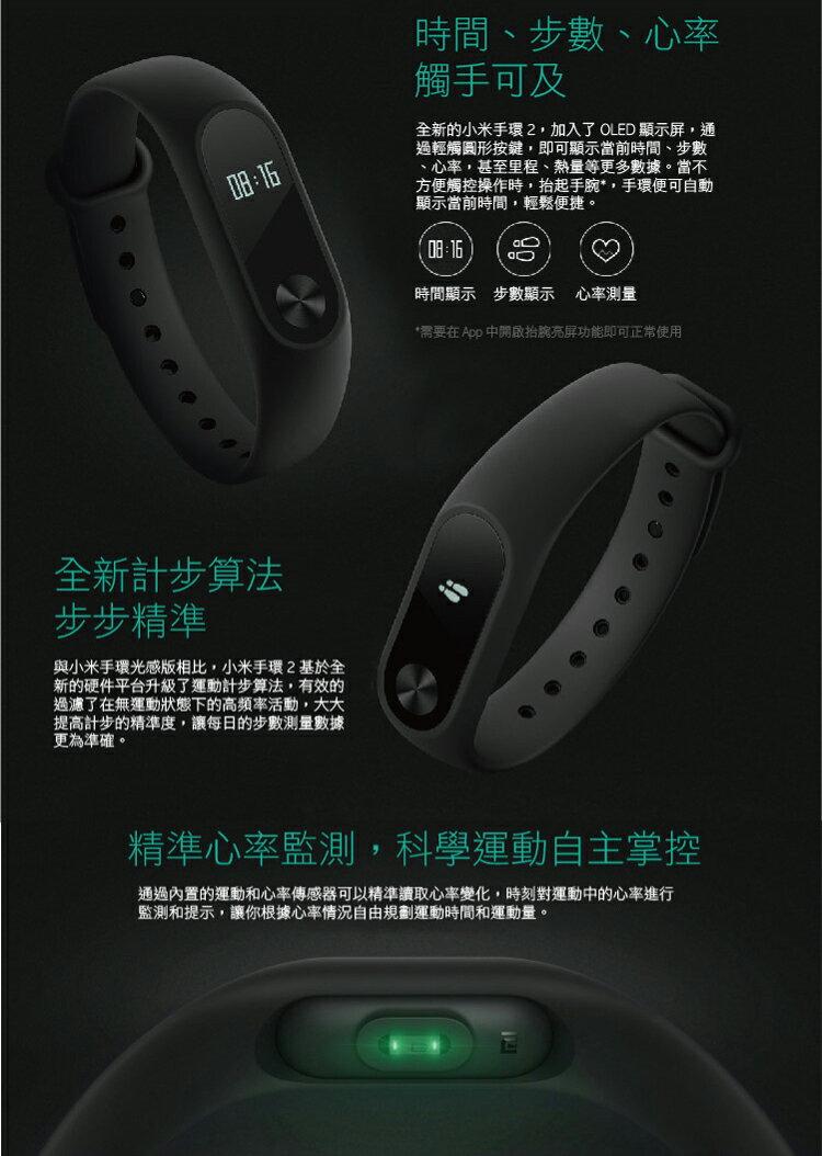 小米手環2 智慧手錶 附發票+保固一年 健康管理手環 OLED顯示螢幕 繁體中文版NCC認證【迪特軍】 5
