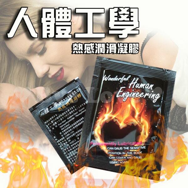 [漫朵拉情趣用品]熱感潤滑凝膠 - 隨身包2.0ml DM-9173606