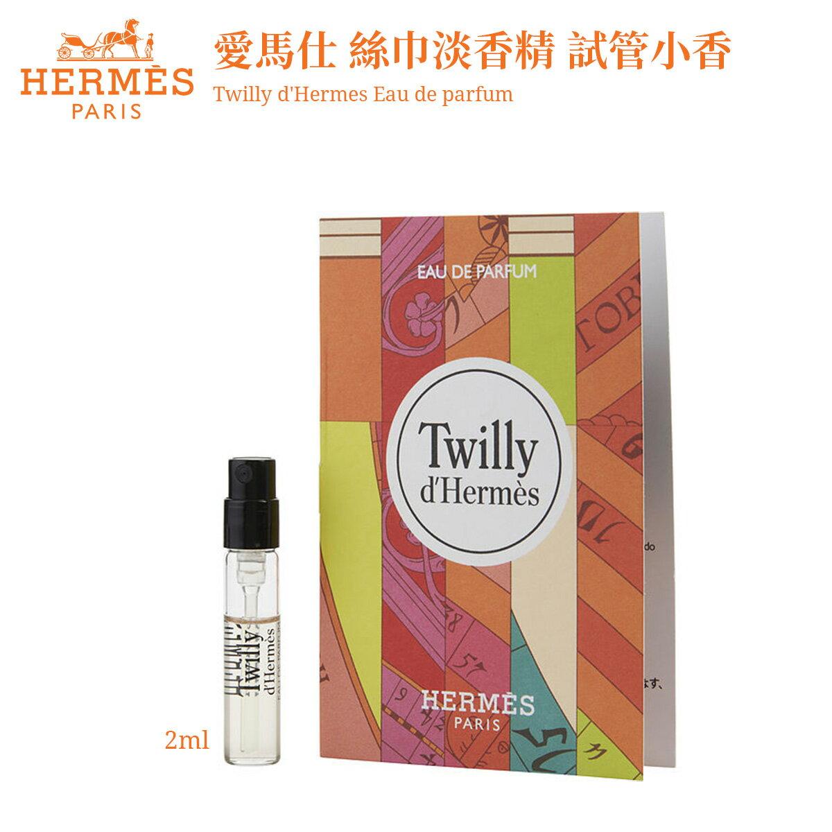 Twilly D\'\'\'\'hermes 愛馬仕 絲巾淡香精2ml 針管香水 試管小香 絲巾香水 魅力香氛 【SP嚴選家】