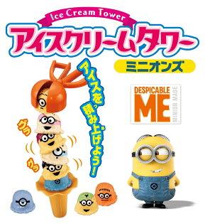 日本代購預購小小兵冰淇淋冰淇淋塔桌遊親子益智玩具平衡遊戲派對遊戲785-035