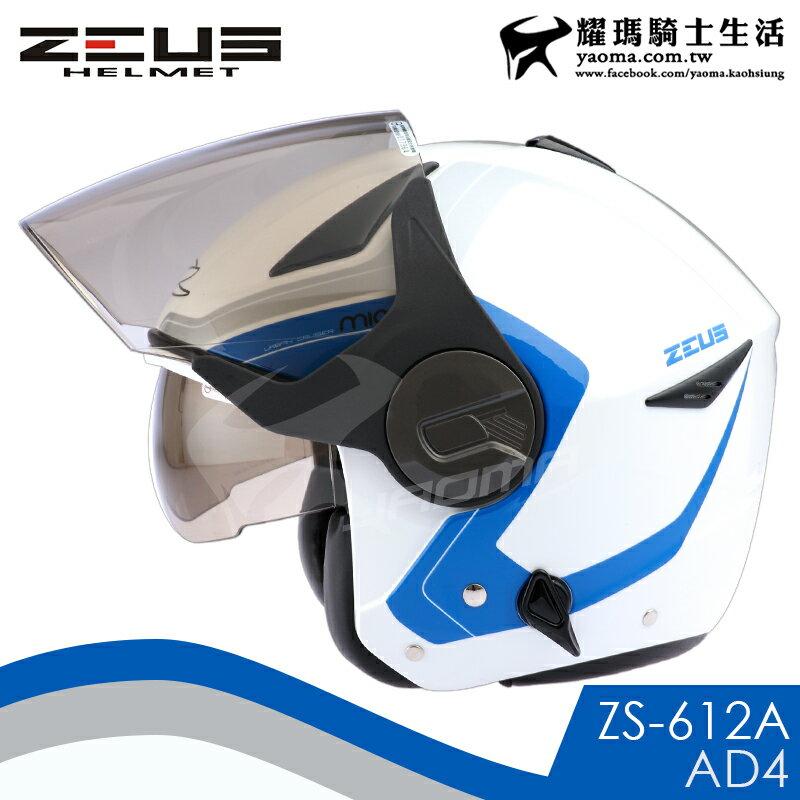 贈好禮 ZEUS安全帽 ZS-612A AD4 白藍 內藏墨鏡 防雨止水條 半罩帽 3 / 4罩 通勤 耀瑪騎士機車部品 2