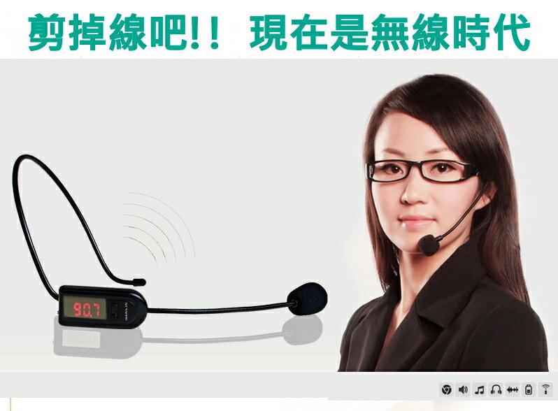 HANLIN-MICFM--無線FM調頻頭戴麥克風/教學/導遊/大聲公 【風雅小舖】