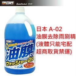 只能宅配【禾宜精品】日本進口 Prostaff 油膜去除 蟲屍鳥糞去除 雨刷精 2公升裝 A-02
