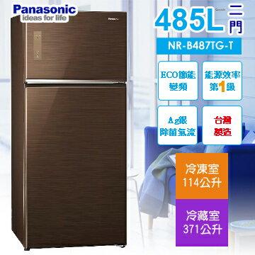 Panasonic國際牌485L變頻節能二門冰箱 NR-B487TG-T(翡翠棕)