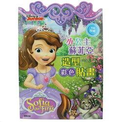 小公主蘇菲亞造型貼畫 DS007 彩色著色本 畫冊/一本入{定60} 內附貼紙 MIT製 學畫簿 正版授權~4714809833498