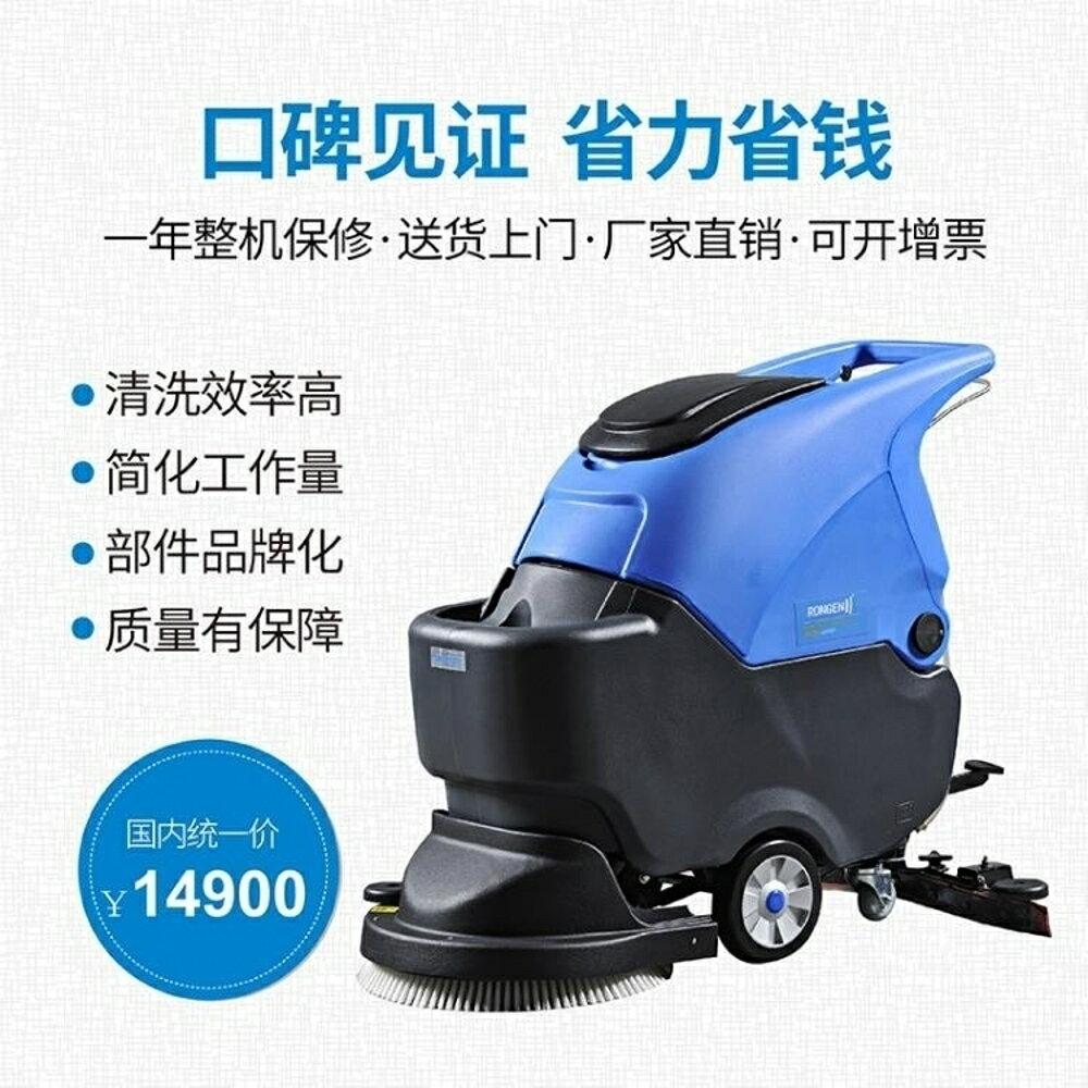 掃地機器人容恩R50B手推式洗地機無線電瓶吸干機工廠自動洗地機適合不同地面 DF 萌萌 2