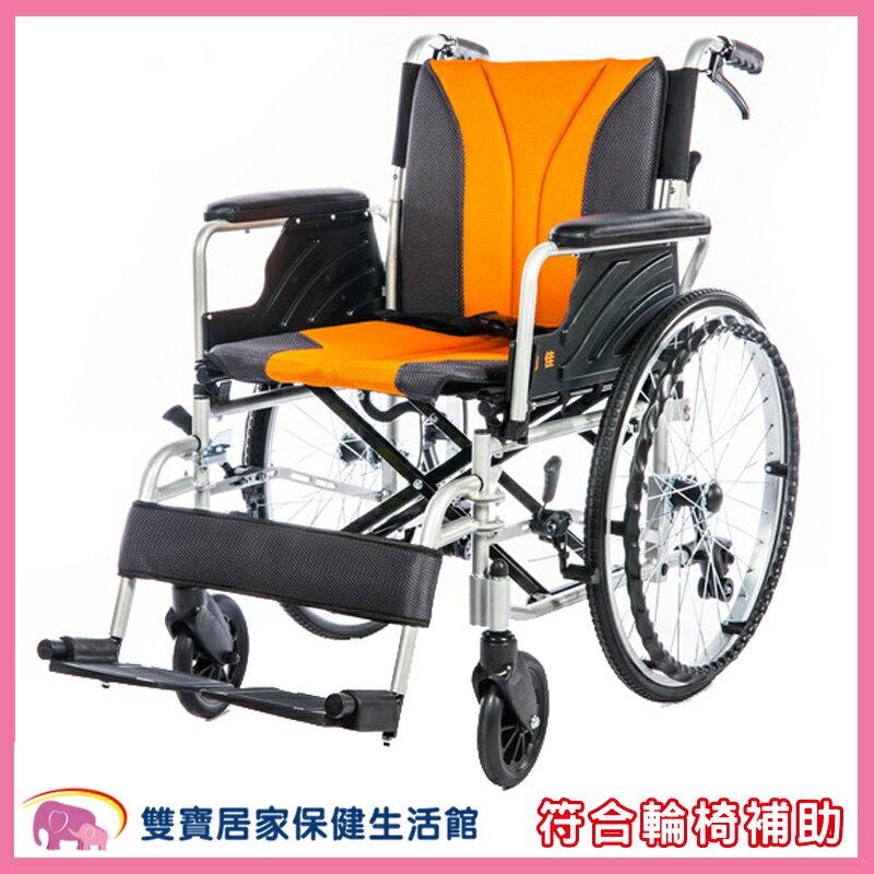 【 贈好禮 四選一 】均佳 鋁合金輪椅 JW-150 符合輪椅B款補助 便利型 鋁合金輪椅 JW150 手動輪椅 機械式輪椅